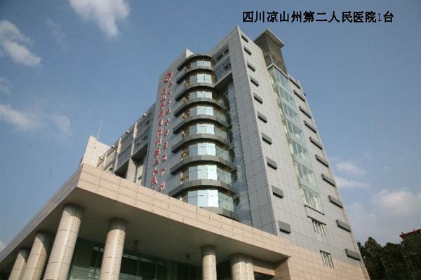 مستشفى سيتشوان ليانغشان الشعب الثاني
