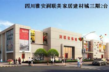Ya'an ، سيتشوان ليان الولايات المتحدة الأمريكية مواد البناء الرئيسية مدينة