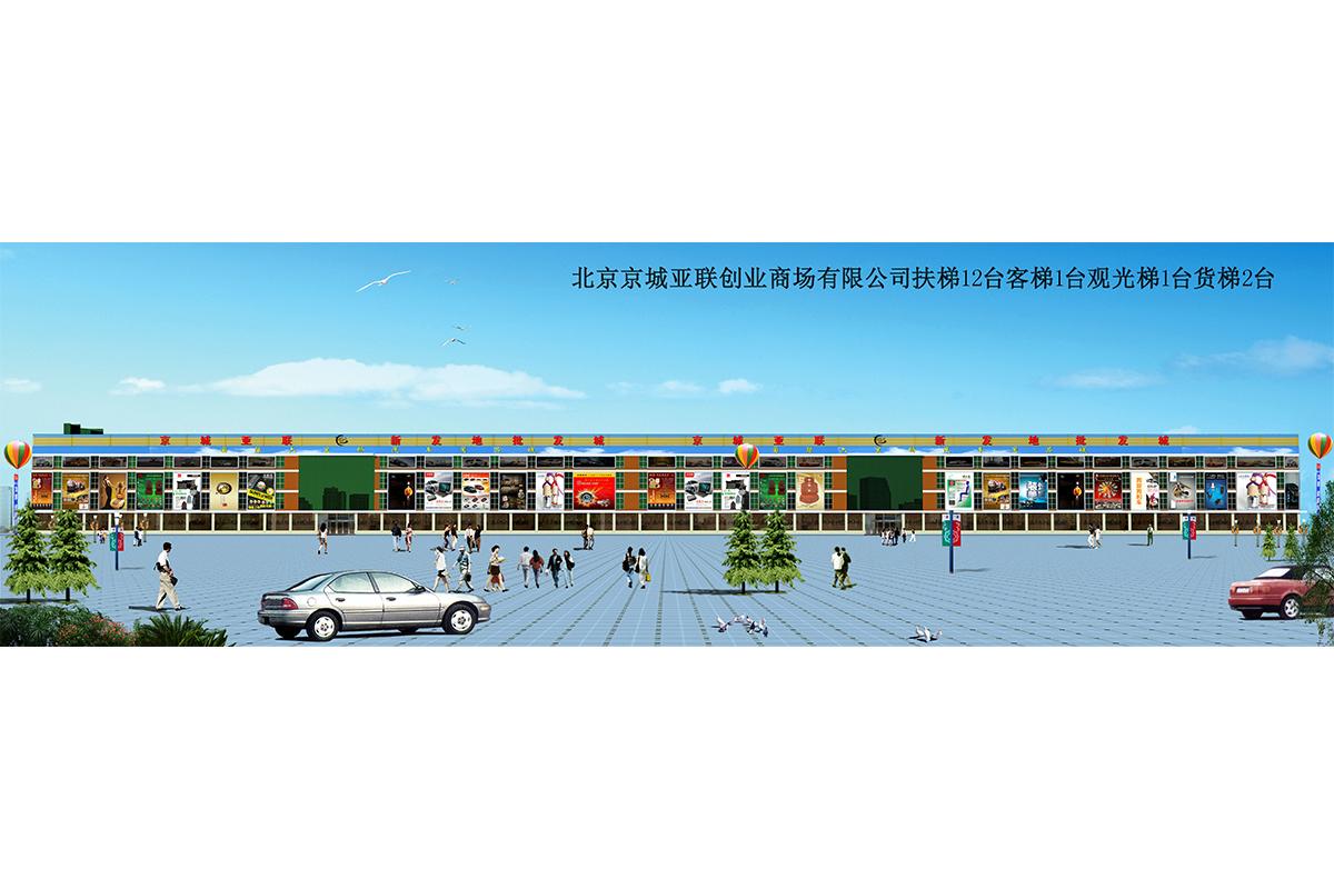 مدينة العاصمة بكين ياليان فينشر للتسوق المحدودة