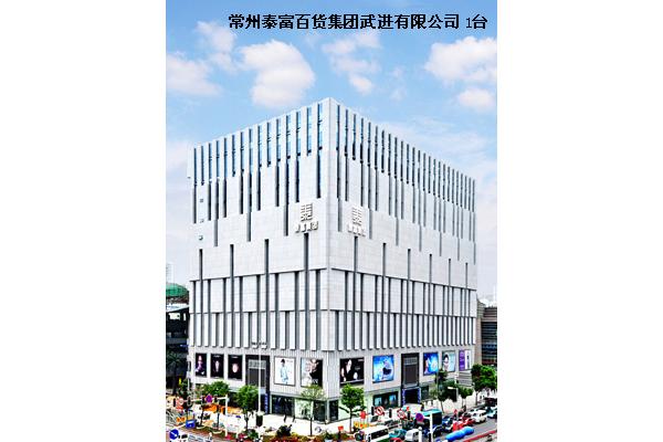 تشانغتشو Taifu مجموعة متجر مجموعة Wujin المحدودة 1 مجموعة SSE500