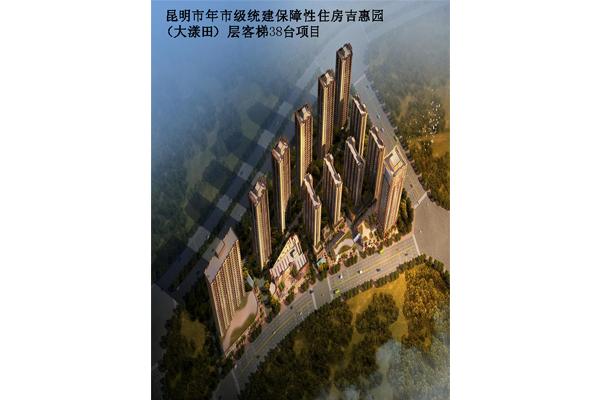 مدينة كونمينغ ، حكومة البلدية لبناء مساكن بأسعار معقولة حديقة كيي (دايانغ)