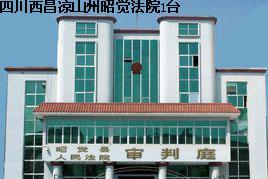 سيتشوان شيتشانغ ليانغشان Zhaojue محكمة