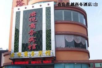 فندق تشينغداو لاكروس اعمال