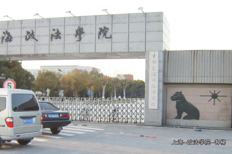 معهد شنغهاي للسياسة والقانون