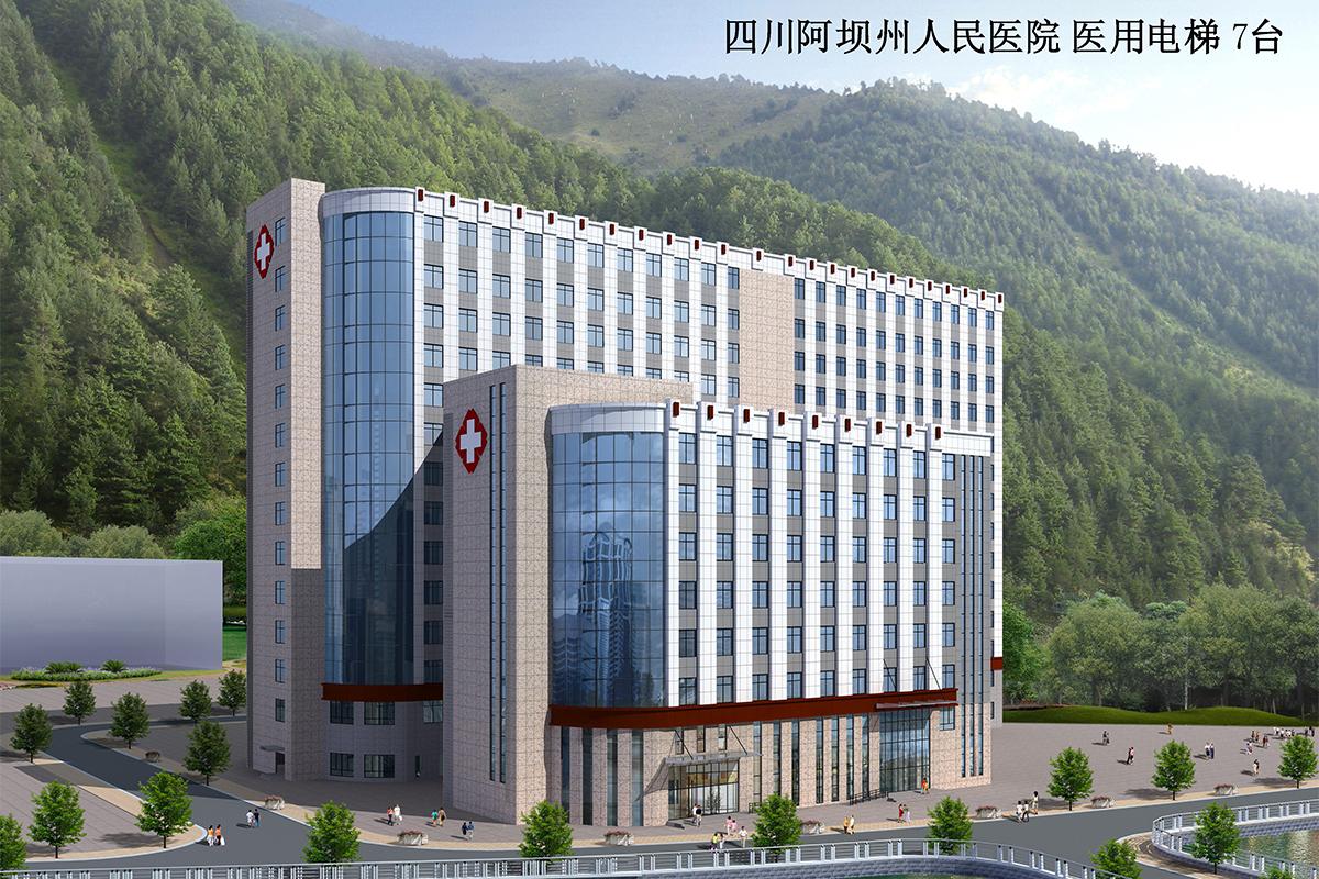 مستشفى سيتشوان أبا الشعبية 7 يضع المستشفى المصاعد