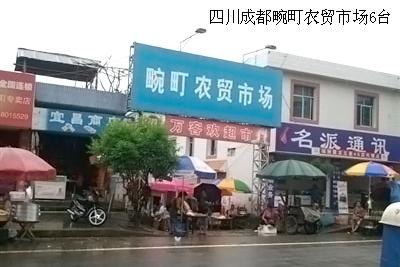 سيتشوان تشنغدو سوق المزارعين ث الاستقرار 6 مجموعات