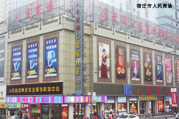 مراكز التسوق سوتشيان الشعبية