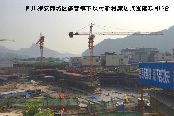مقاطعة سيتشوان ياان يوتشنغ مشروع بناء مستوطنة قرية شيابا متعددة المدن