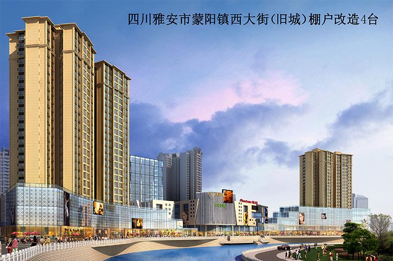 إعادة إعمار مدينة غرب سيتشوان يان مينغكسي (المدينة القديمة)