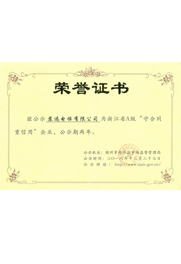 شهادة تكريم العقد